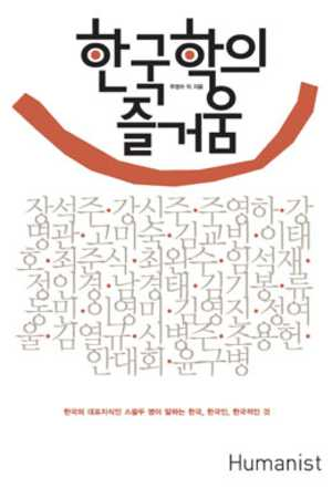 Heywony201109091825580