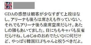 20120113_korea_05